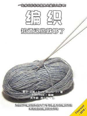 cover image of 编织 (Knitting)