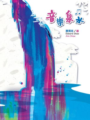 cover image of 音乐泉水Fountain of Music