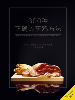 cover image of 300种正确的烹鸡方法 (300 Chicken Recipes)
