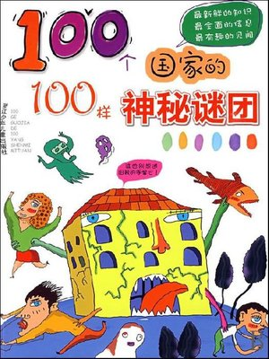 cover image of 100个国家的100样神秘谜团(One hundred countries, one hundred mysterious mystery)