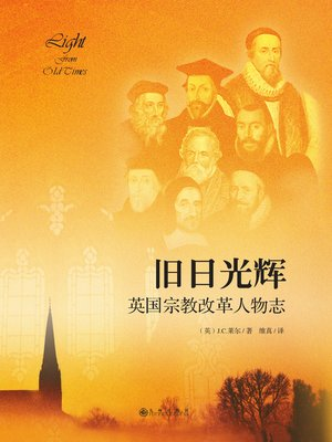 cover image of 旧日光辉