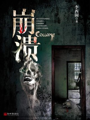 cover image of 李西闽经典小说:崩溃 Li XiMin mystery novels: Collapse