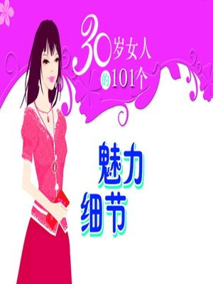 cover image of 30岁女人的101个魅力细节(Beauty health museum: 101 beautiful details of the 30-year-old girl)