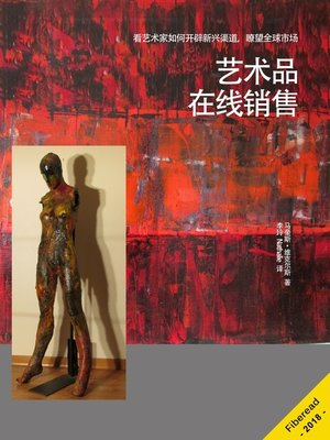 cover image of 艺术品在线销售 (The Ultimate Guide to Selling Art Online)