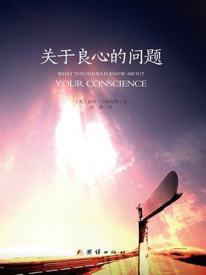 cover image of 关于良心的问题