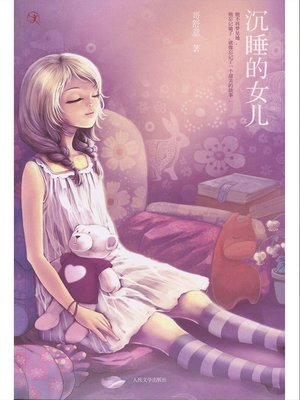 cover image of 沉睡的女儿 The Sleeping Daughter