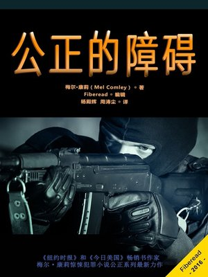 cover image of 公正的障碍 (Impeding Justice)