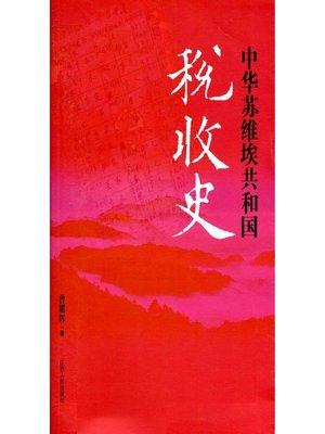 cover image of 中华苏维埃共和国税收史 History of the Soviet Republic of China Tax