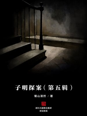 cover image of 子明探案(第五辑)