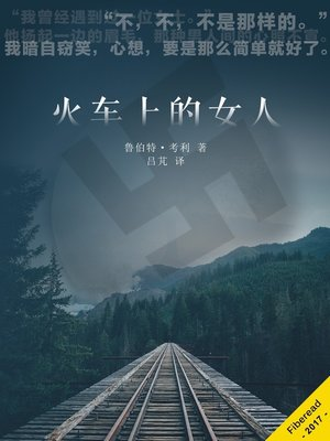 cover image of 火车上的女人