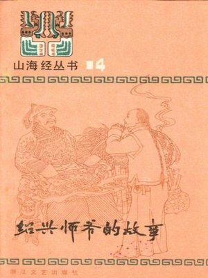 cover image of 山海经丛书:绍兴师爷的故事(Shan Hai Jing Series:Stories of Shaoxing Private Adviser)