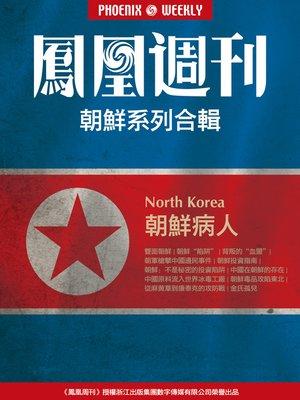 cover image of 香港凤凰周刊 电子书特辑 (朝鲜病人) Disease of North Korea