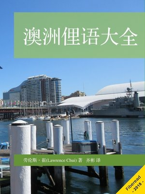 cover image of 澳洲俚语大全 (Aussie Slangs)