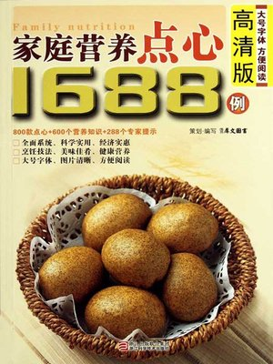 cover image of 家庭营养点心1688例(Chinese Cuisine: The family nutrition refreshments 1688 Cases)