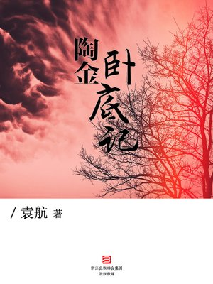 cover image of 陶金卧底记 TaoJin's Story about Going Undercover (Chinese Edition)