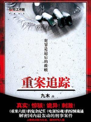 cover image of 悬疑世界系列图书:重案追踪(Major Case Tracking — Mystery World Series )
