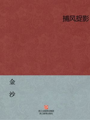 cover image of 捕风捉影(随笔集)(Hearsay evidence (Essays))