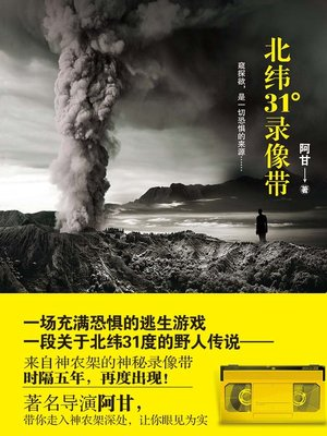 cover image of 悬疑世界系列图书:北纬31度录像带(31 Degrees North Latitude Videos — Mystery World Series )