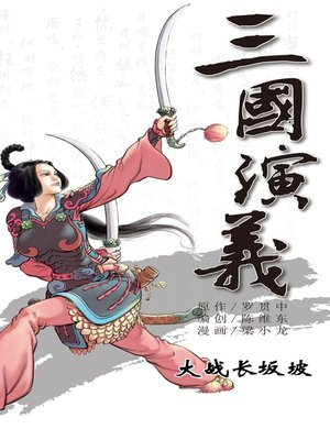 cover image of 三国演义10-大战长坂坡
