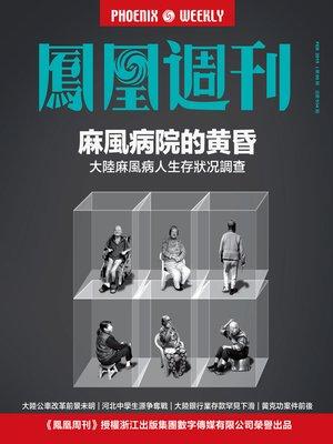 cover image of 香港凤凰周刊 2015年第5期 麻风病院的黄昏 Phoenix Weekly 2015 No.05