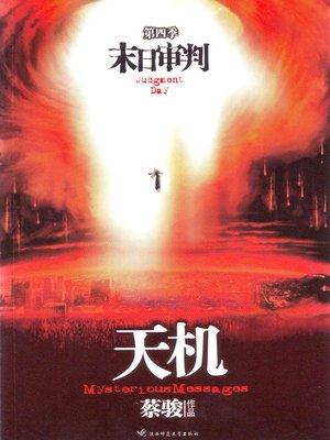 cover image of 蔡骏悬疑小说:天机4:末日审判(悬疑天王蔡骏里程碑式巨作:7天7夜夺命惊魂。第七天审判来临,不到最后一刻,天机不可泄露......)(Cai Jun mystery novels: Secret Volume IV: last judgment)
