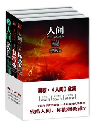 cover image of 蔡骏经典小说:人间(合集)(Cai Jun mystery novels: Human world volume 1-3)