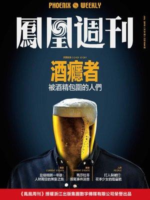 cover image of 酒瘾者 香港凤凰周刊2019年第21期 Phoenix Weekly 2019 No.21
