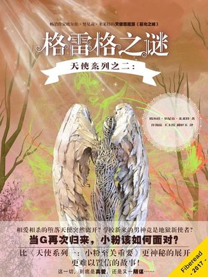 cover image of 天使系列之二