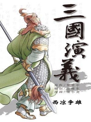 cover image of 三国演义14-西凉争雄
