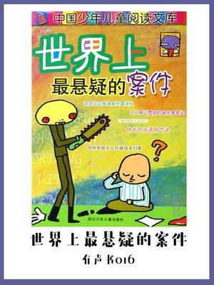 cover image of 世界上最悬疑的案件(有声书16)