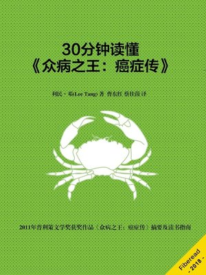 cover image of 30分钟读懂《众病之王