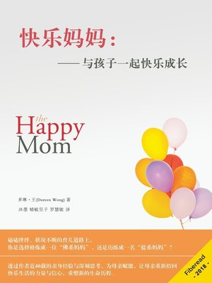 cover image of 快乐妈妈 (The Happy Mom)