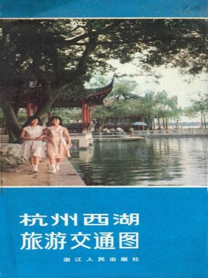 cover image of 世界非物质文化遗产 — 西湖文化丛书:老杭州西湖旅游交通图(一九八零年原版)(The world intangible cultural heritage - West Lake Culture Series:The old Hangzhou West Lake tourist traffic map (West Lake attractions introduction and old photo)(The original 1980 Edition) )