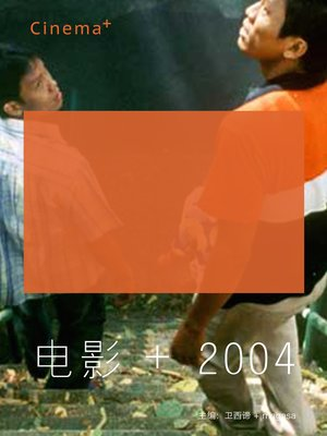 cover image of 电影+2004 Movie+2004