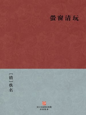 cover image of 中国经典名著:萤窗清玩(繁体版)(Chinese Classics: Fireflies Window Love — Traditional Chinese Edition)