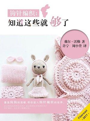cover image of 钩针编织 (Crochet)
