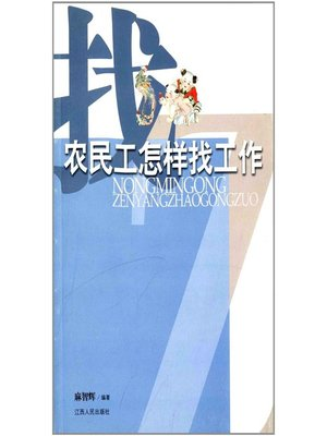 cover image of 农民工怎样找工作 How can migrant workers look for a job