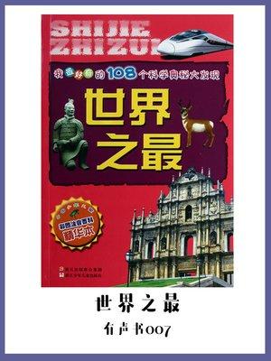 cover image of 我最好奇的108个科学奥秘大发现:世界之最(有声书07)
