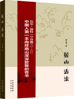 cover image of 居山活法 (In the mountains.)