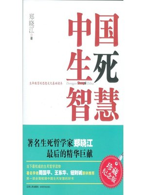 cover image of 中国生死智慧 Chinese wisdom of life and death