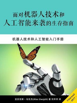 cover image of 面对机器人技术和人工智能来袭的生存指南