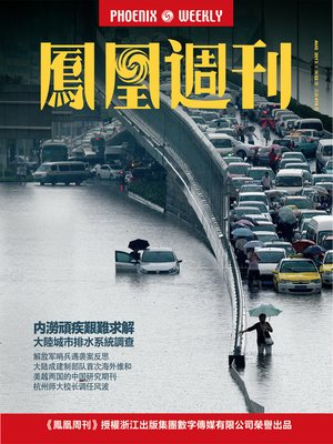 cover image of 香港凤凰周刊 2013年22期(内涝顽疾艰难求解) Hongkong Phoenix Weekly: Seeking for Solution: Waterlogging Problem in China