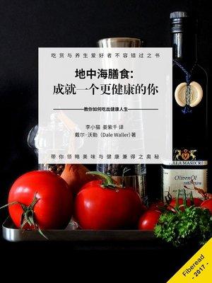cover image of 地中海膳食 (Mediterranean Diet)