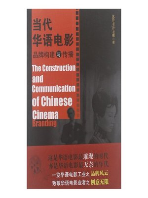 cover image of 当代华语电影品牌构建与传播 Brand building and communication of contemporary Chinese film