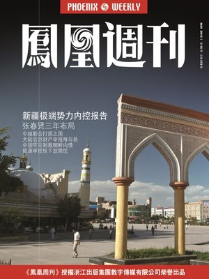 cover image of 香港凤凰周刊 2013年15期(新疆极端势力内控报告) Hongkong Phoenix Weekly: Observation on Anti-extremism Campaign in Xinjiang