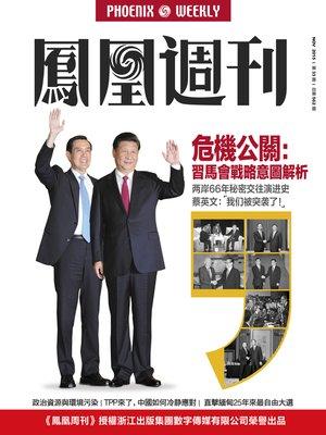 cover image of 香港凤凰周刊 2015年第33期 危机公关:习马会战略意图解析 Phoenix Weekly 2015 No.33