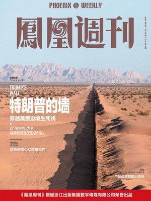 cover image of 特朗普的墙  香港凤凰周刊2018年第21期