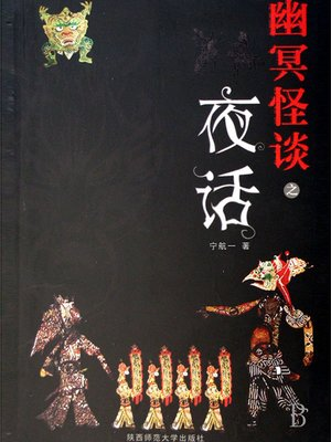 cover image of 夜话—幽冥怪谈第一部 Nocturne - Emotion Series (Chinese Edition)
