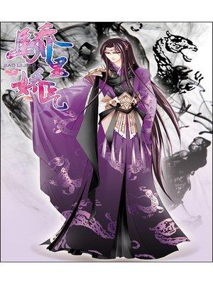 cover image of 骄里娇气04