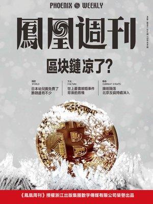 cover image of 区块链凉了? 香港凤凰周刊2019年第5期 (Phoenix Weekly 2019 No.5)